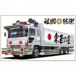 Aoshima - 1/32 - Japanese Truckers - Defense OMC