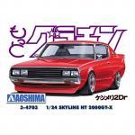 Aoshima - 1/24 - Skyline HT 2000GT-X G.C.M.