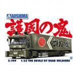 Aoshima - 1/32 - Japanese Truckers - Souls Of DS